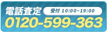 電話査定(0120-599-363)