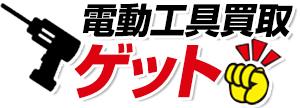 電動工具買取ゲット - 岐阜 愛知 三重を中心に展開中の工具買取専門店