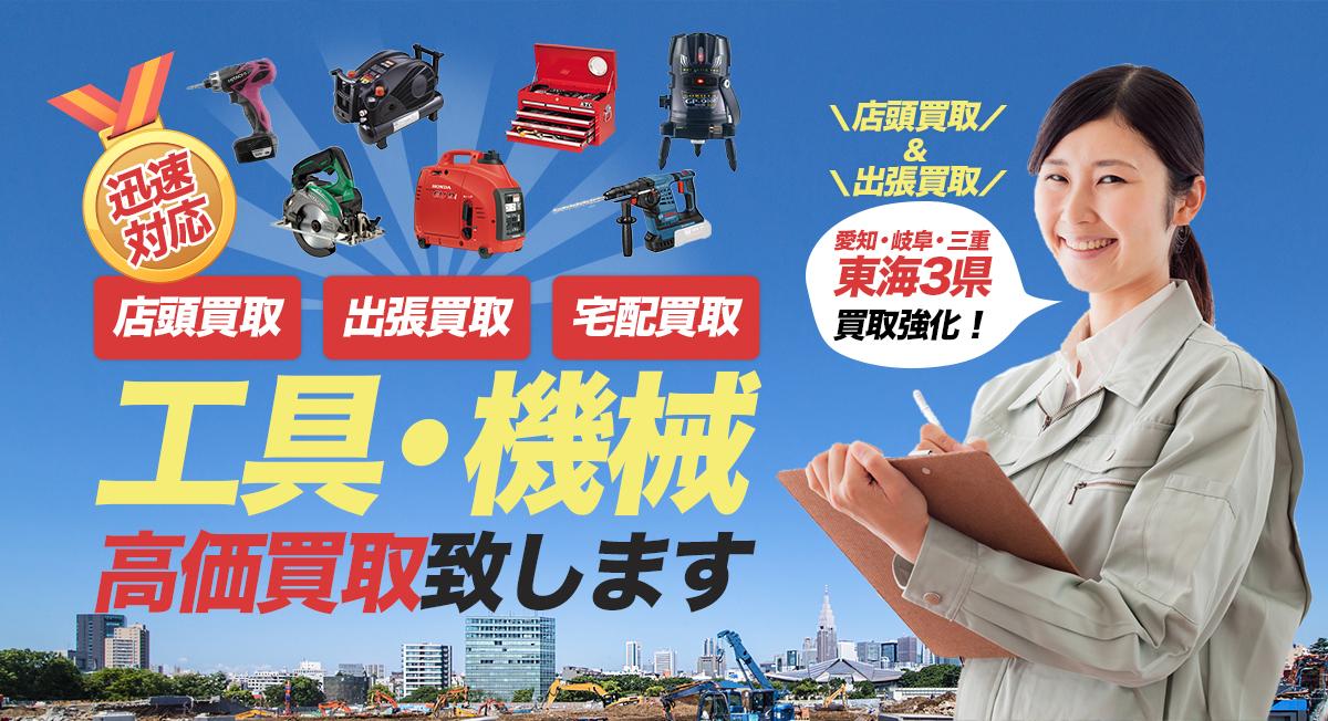 電動工具買取のゲットは岐阜県の岐阜市と大垣市にある工具買取専門店です。
