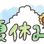 "<span class=""title"">2019年 夏季休暇のお知らせ</span>"