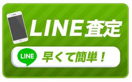 LINE(ライン)での査定はこちらから