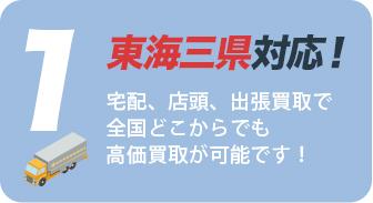 東海三県対応!