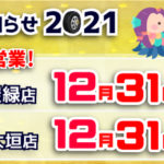 "<span class=""title"">2020年年末年始お休みのお知らせ</span>"
