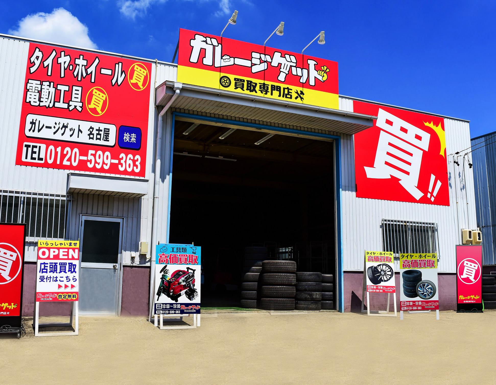 電動工具買取 ガレージゲット 名古屋緑店